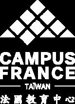 法國教育中心